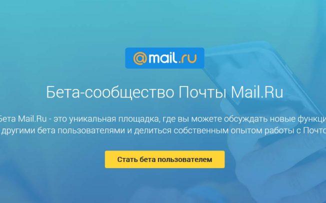 Почта Mail.Ru открывает бета-тестирование