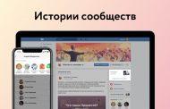 ВКонтакте добавила возможность создания Историй для Сообществ