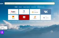 Алиса стала частью Яндекс.Браузера