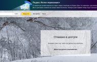Сервис Яндекс.Фотки закрывается
