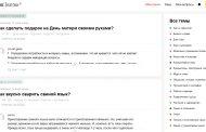 Яндекс вновь запустил сервис вопросов и ответов