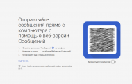 Android Messages стал доступен в веб-версии
