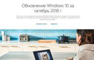 Microsoft выпустила Windows 10 October 2018 Update