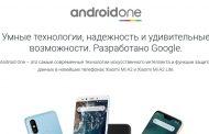 Из описания Android One убрали информацию об обязательных обновлениях в течении двух лет