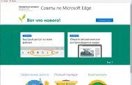 Microsoft разрабатывает новый браузер под кодовым именем Anaheim