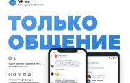 Мобильный мессенджер ВКонтакте получил название VK Me
