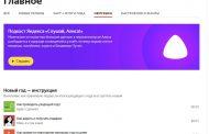 Яндекс.Музыка получила поддержку подкастов