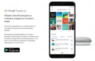 Google Подкасты частично получили веб-версию