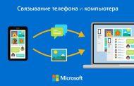 Microsoft добавила возможность получать уведомления с устройств на Android в Windows 10